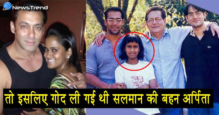सलमान खान के पापा ने क्यों लिया था एक भिखारी की बच्ची को गोद, जानकार आ जायेंगे आखों में आंसू