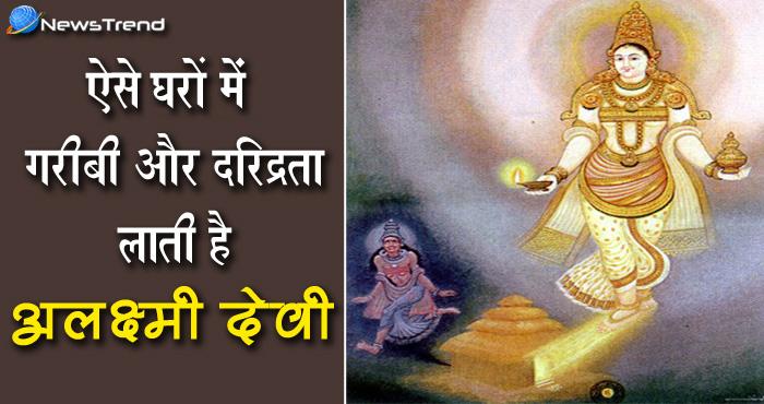 दुर्भाग्य की देवी हैं अलक्ष्मी देवी, ऐसे घरों में लाती हैं गरीबी और दरिद्रता