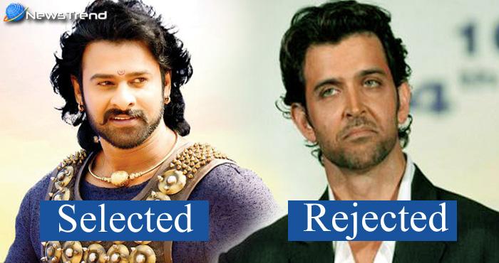 इन सात सितारों ने बाहुबली फिल्म को किया था रिजेक्ट अब अपनी गलती पर पछता रहे है
