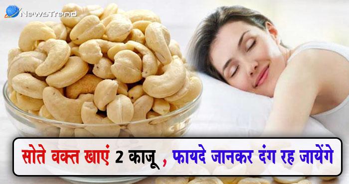 सिर्फ 7 दिन तक सोते वक्त खाएं 2 काजू, चमत्कारी लाभ देख दंग रह जाएंगे
