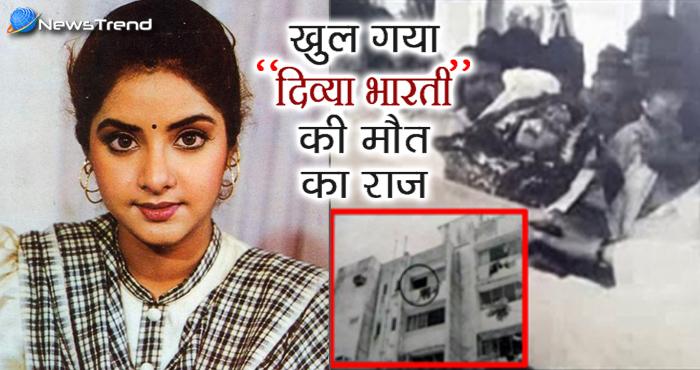 आखिर खुल गया 'दिव्या भारती' की मौत का राज़, जानिए किसने किया था मशहूर अभिनेत्री का कत्ल?