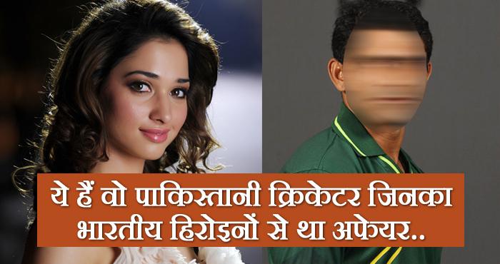 बाहुबली की हिरोइन का चल रहा है इस पाकिस्तानी क्रिकेटर से चक्कर? नाम जानकर रह जाएंगे दंग