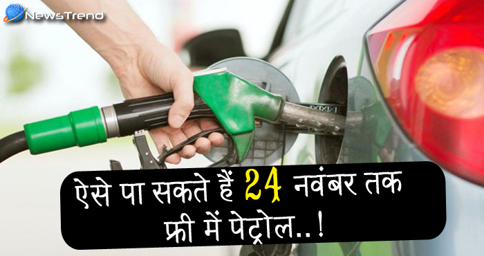 बड़ी ख़बर : 24 नवंबर तक फ्री में मिलेगा पेट्रोल-डीजल, जानिए कैसे?