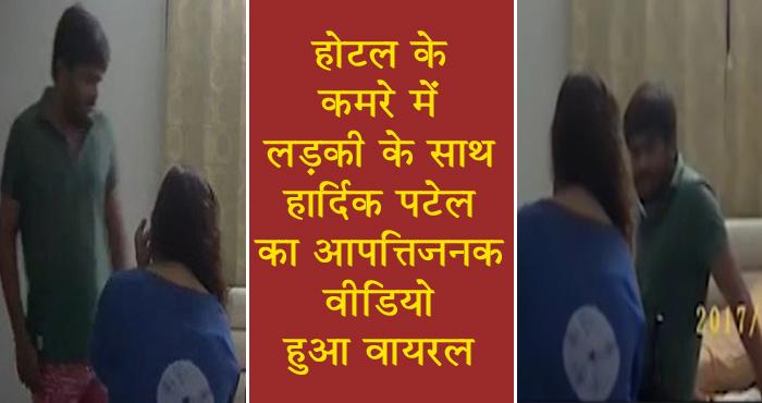 गुजरात में बवाल : होटल में लड़की के साथ हार्दिक पटेल का आपत्तिजनक वीडियो वायरल – देखिए