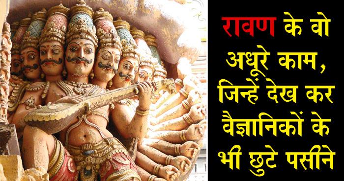ये हैं रावण के अधूरे 7 सपने, जो हो जाते पूरे तो आज दुनिया होती कुछ और....