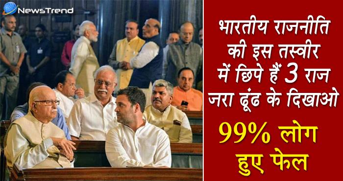 इस तस्वीर में छिपी हैं भारतीय राजनीति की 3 पहेलियाँ, क्या आप ढूंढ सकते हैं?