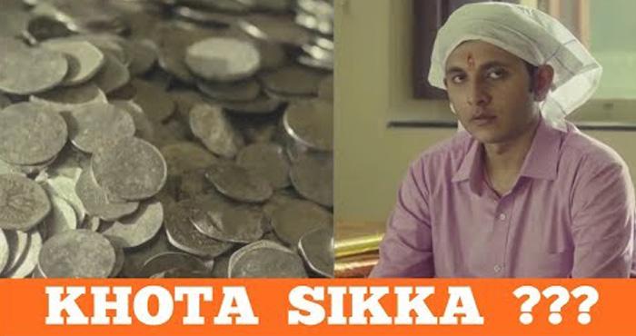 सावधान रहें समाज के इन खोटे सिक्कों से,क्या आप भी हैं खोटे सिक्के?जानने के लिए देखें यह वीडियो