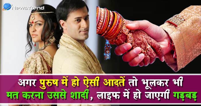 अगर लड़के में हो ये आदतें तो भूलकर भी मत करें उससे शादी, वरना लाइफ हो जाएगी बर्बाद