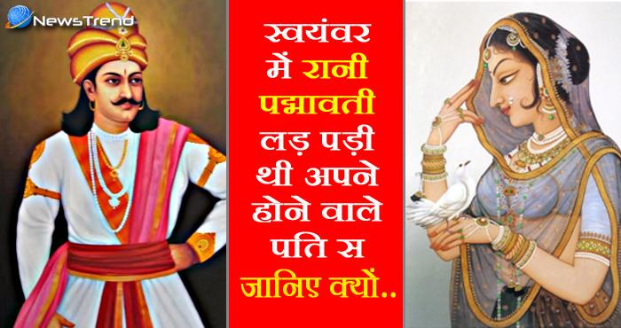 इस वजह से स्वयंवर में ही रावल रतन सिंह से लड़ पड़ी थीं रानी पद्मावती