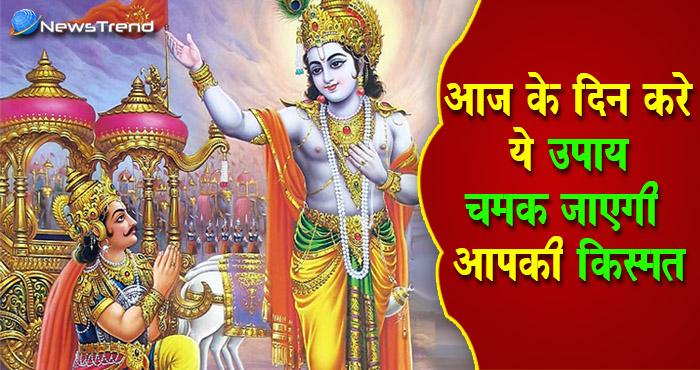 आज हैं गीता जयंती, इन उपायों को करते ही संवर आपकी जाएगी बिगड़ी किस्मत