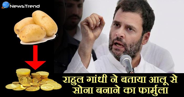 राहुल गांधी ने शुरु की 'राहुल-जन-धन-योजना', बताया 10 रु. से 1 करोड़ रु. कमाने का धमाकेदार प्लान – देखिए