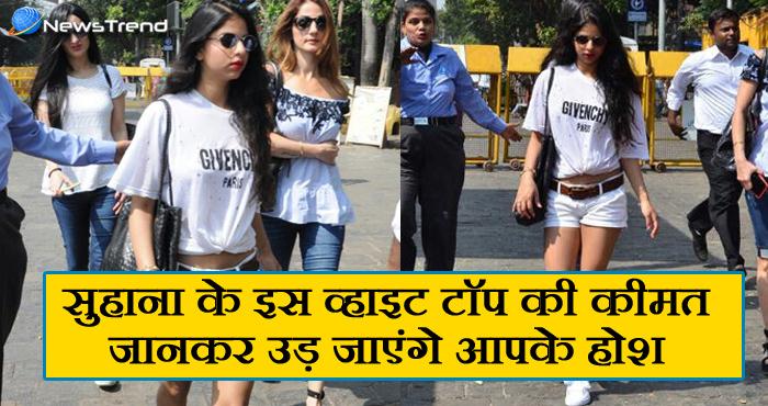 व्हाइट टॉप पहनकर सड़कों पर निकली शाहरुख खान की बेटी, सोशल मीडिया पर मच गई सनसनी – देखें