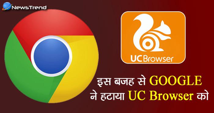 Photo of रातोंरात गूगल प्ले स्टोर से गायब हुआ uc browser, जानिये क्या थी वजह?