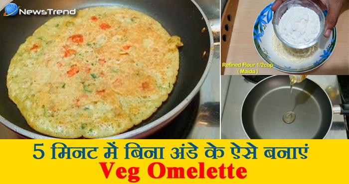 नाश्ता हो या बच्चों को टिफिन देना हो, सिर्फ 5 मिनट में बिना अंडे के ऐसे बनाएं शाकाहारी आमलेट