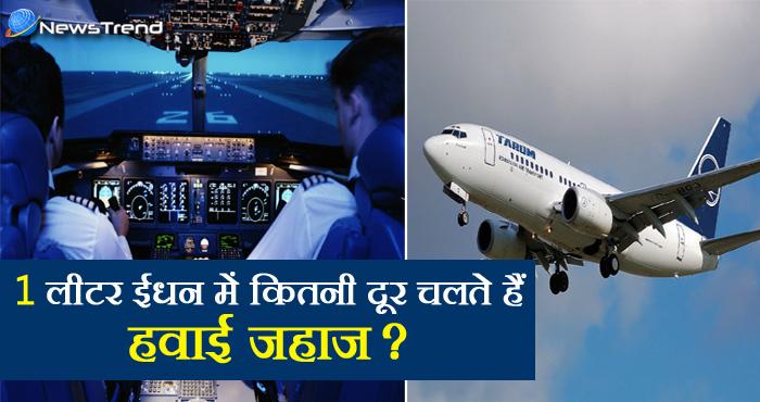 1 लीटर ईधन में कितनी दूर चलते हैं हवाई जहाज? जानकर रह जाएंगे हैरान और परेशान