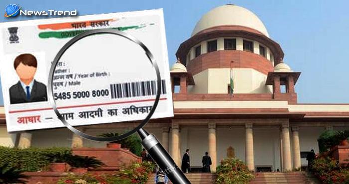 विरोध करने वालों को झटका, सुप्रीम कोर्ट का आदेश 31 दिसंबर तक जोड़ा जाये सभी बैंक खतों को आधार से