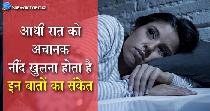 रात में सोते वक़्त अचानक से खुलती है आपकी नींद? वक़्त के हिसाब से जानिए नींद खुलने का मतलब