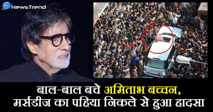 बड़ी ख़बरः अमिताभ बच्चन के साथ हादसा, चलती मर्सिडीज का निकला पहिया