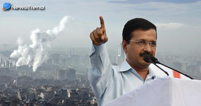 प्रदूषण कम करने के लिए केजरीवाल ने की हेलिकॉप्टर से पानी बरसाने की मांग, केंद्र ने दिया ये जवाब..