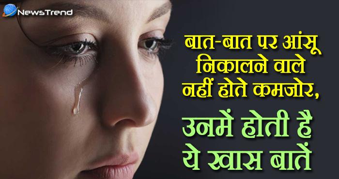 बात-बात पर रोने वाले होते हैं ख़ास, अगर आपको भी आता है बार-बार रोना, तो समझ लें आप में है ये खासियत