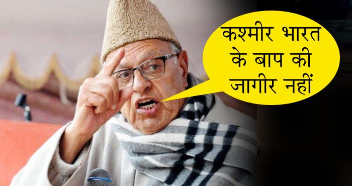 """बड़ी ख़बर: फारूक अब्दुल्ला ने एक बार फ़िर दिया विवादित बयान, कहा- """"कश्मीर भारत के बाप की ज़ागीर नही है..."""""""