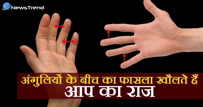 अंगुलियों के बीच का फासला बताता है आपका चरित्र.. जानिए कैसे