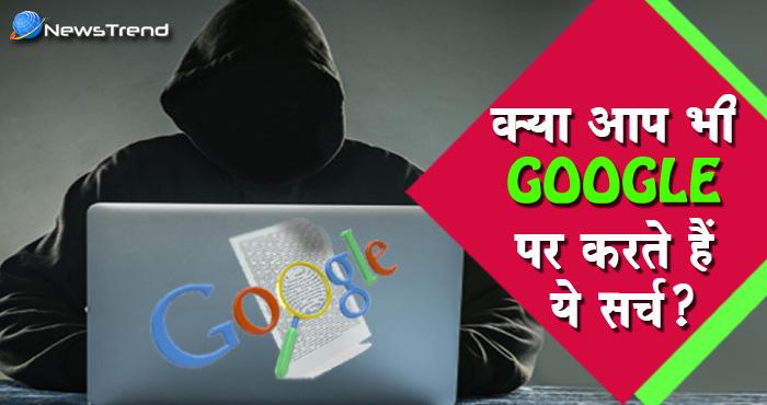 गूगल में सर्च करना पड़ सकता है भारी, हो सकती है जेल