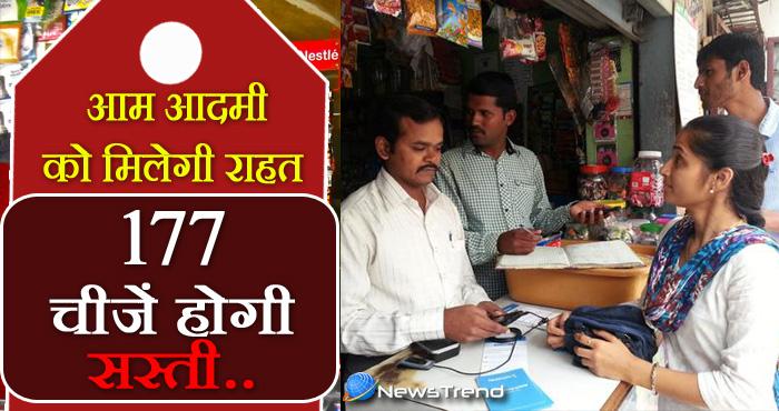 बड़ी ख़बर: GST की दरें हुई पहले से कम, अब ये 177 चीज़ें मिलेंगी सस्ती...