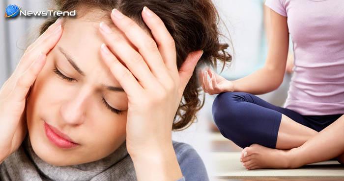 हमेशा रहता है सिर दर्द तो, इस योग से सिर्फ एक हफ्तें में पाए निजात