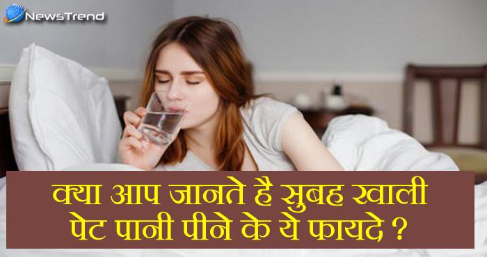 सुबह बासी मुंह पानी पीना सेहत के लिए है रामबाण, फायदे जानकर रह जाएंग दंग