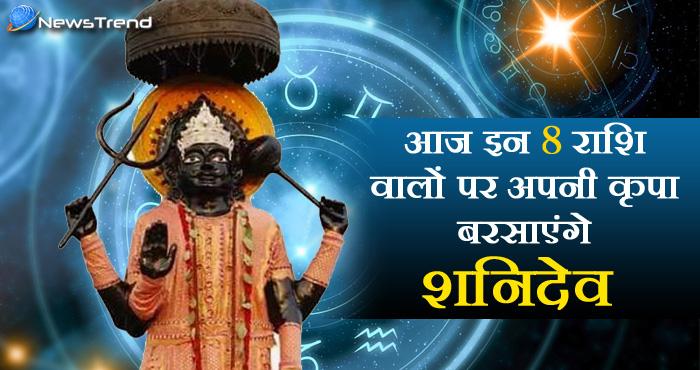 शनिदेव रहेंगे आज इन 8 राशियों पर मेहरबान, कहीं इनमे से आपकी राशी भी तो नहीं है शामिल?