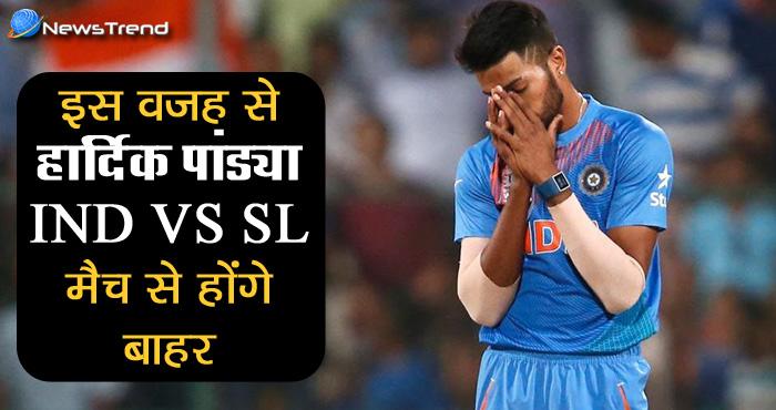 IND vs SL : श्रीलंका के खिलाफ हार्दिक पांड्या को नहीं मिलेगा खेलने का मौका, पांड्या को बाहर करने की वजह जानकर रह जाएंगे दंग..