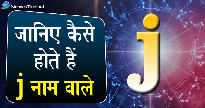 आपका या आपके किसी करीबी का नाम 'J' अक्षर से शुरू होता है? जानिये इनसे जुड़ी कुछ खास बातें