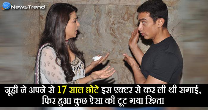 जूही चावला और इस एक्टर ने की थी सगाई, लेकिन 4 दिन बाद ही एक्टर ने तोड़ लिया था रिश्ता
