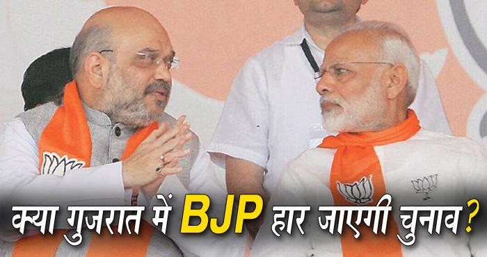 पीएम मोदी के साथ उनके ही खास ने किया विश्वासघात, क्या गुजरात में बीजेपी हार जायेगी चुनाव?