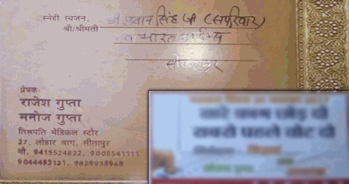 बेटे की शादी के कार्ड पर पिता ने छपवा दिया कुछ ऐसा,  खुब वायरल हो रहा है ये शादी का कार्ड