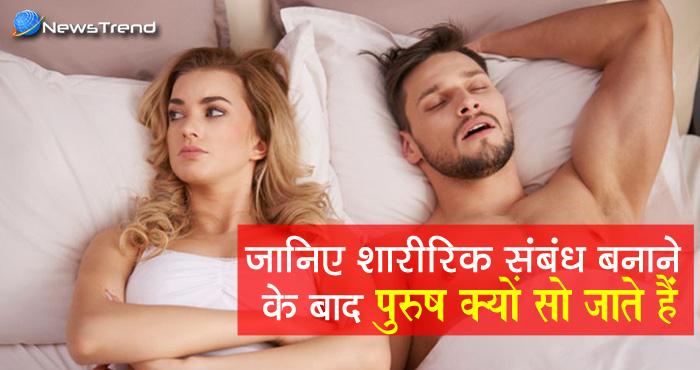 जानिये शारीरिक संबंध बनाने के बाद ज़्यादातर पुरुषों को नींद क्यों आती है
