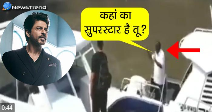 वीडियो : शाहरुख खान को MLC ने दिखाई औकात, गालियाँ देते हुए कहा – कहां का सुपरस्टार है तू?