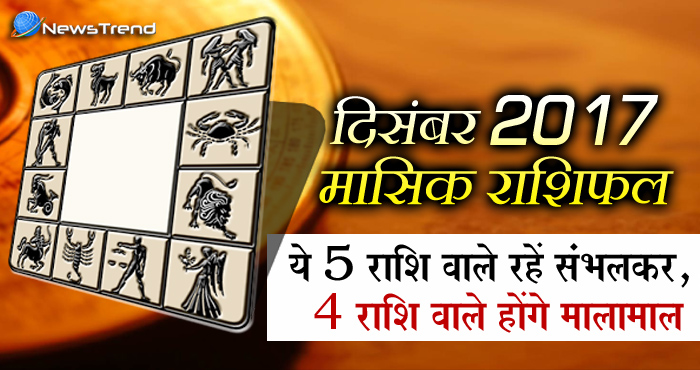december horoscope, दिसंबर 2017 राशिफल, astrological, Rashifal november 2017 monthly, astrological predictions, weekly predictions, monthly rashifal.