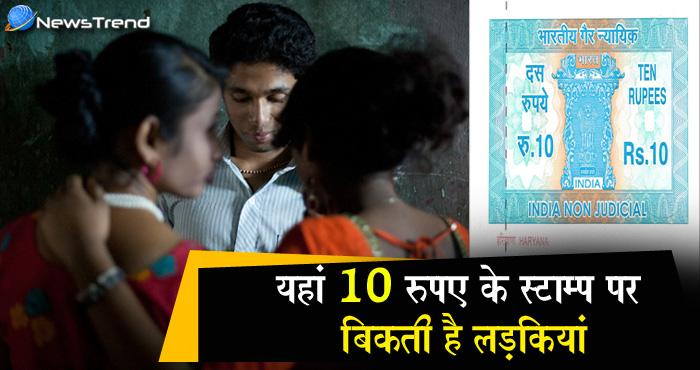 10 रुपए के स्टाम्प पर बिकती हैं लड़कियां