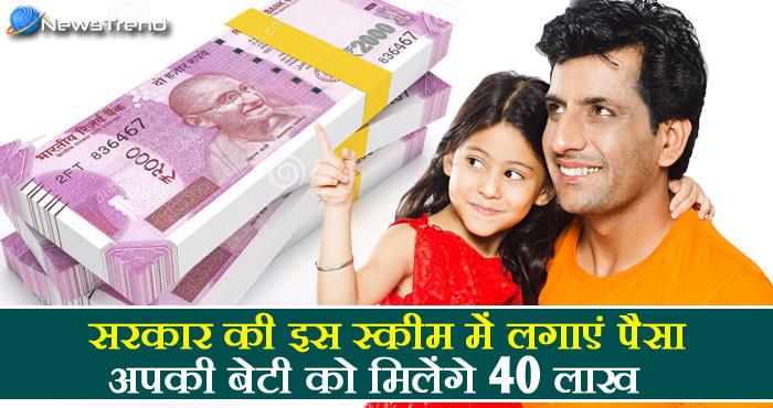 बड़ी ख़बर: मोदी सरकार की नयी पहल, आपकी बेटी के पास है अब 40 लाख कमाने का सुनहरी मौका