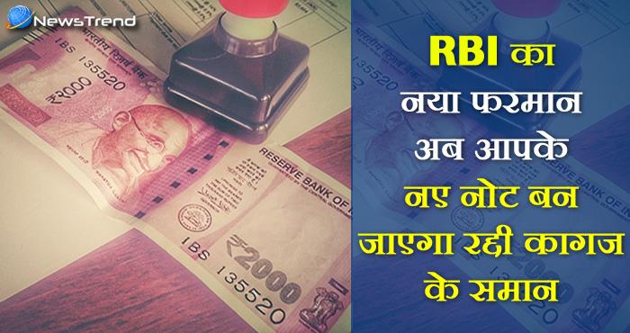 रिज़र्व बैंक ऑफ़ इंडिया का नया फरमान, अब इस तरह के नोटों को बैंक नहीं करेगा स्वीकार