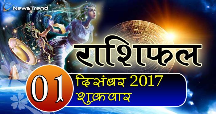1 December horoscope, 1 दिसंबर राशिफल, astrological Daily horoscope, daily predictions, Rashifal 1 December 2017, आज का राशिफल, ज्योतिषीय, दैनिक राशिफल