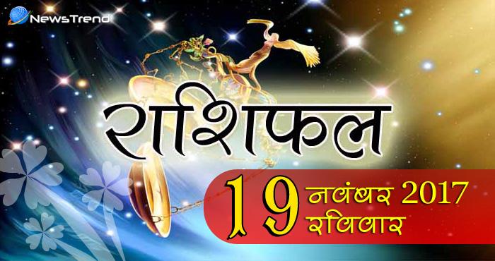 19 November horoscope, 19 नवंबर राशिफल, astrological Daily horoscope, daily predictions, Rashifal 19 November 2017, आज का राशिफल, ज्योतिषीय, दैनिक राशिफल, Rashifal 19 November 2017, आज का राशिफल, 19 नवंबर रशिफल, राशिफल