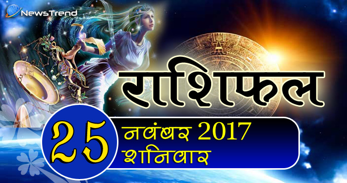 25 November horoscope, 25 नवंबर राशिफल, astrological Daily horoscope, daily predictions, Rashifal 25 November 2017, आज का राशिफल, ज्योतिषीय, दैनिक राशिफल, Rashifal 25 November 2017, आज का राशिफल, 25 नवंबर रशिफल, राशिफल