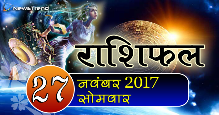 27 November horoscope, 27 नवंबर राशिफल, astrological Daily horoscope, daily predictions, Rashifal 27 November 2017, आज का राशिफल, ज्योतिषीय, दैनिक राशिफल