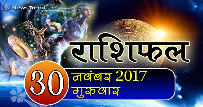 30 November horoscope, 30 नवंबर राशिफल, astrological Daily horoscope, daily predictions, Rashifal 30 November 2017, आज का राशिफल, ज्योतिषीय, दैनिक राशिफल, Rashifal 30 November 2017, आज का राशिफल, 30 नवंबर रशिफल, राशिफल