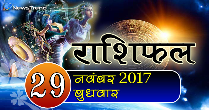 29 November horoscope, 29 नवंबर राशिफल, astrological Daily horoscope, daily predictions, Rashifal 29 November 2017, आज का राशिफल, ज्योतिषीय, दैनिक राशिफल, Rashifal 29 November 2017, आज का राशिफल, 29 नवंबर रशिफल, राशिफल