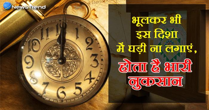 घर में घड़ी की दिशा का रखें विशेष ध्यान, वरना हो सकता है भारी नुकसान
