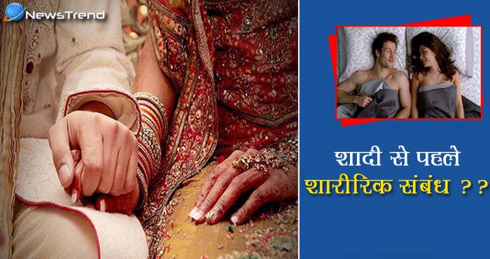 शादी से पहले शारीरिक संबंध बनाने पर शोध में हुआ सनसनीखेज खुलासा, जानिये क्या कहता है शोध